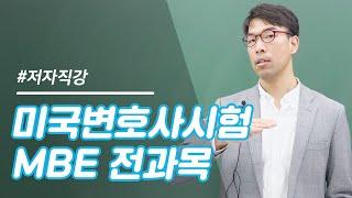 미국변호사 시험 - MBE 이론 전과목 저자직강 강좌!…