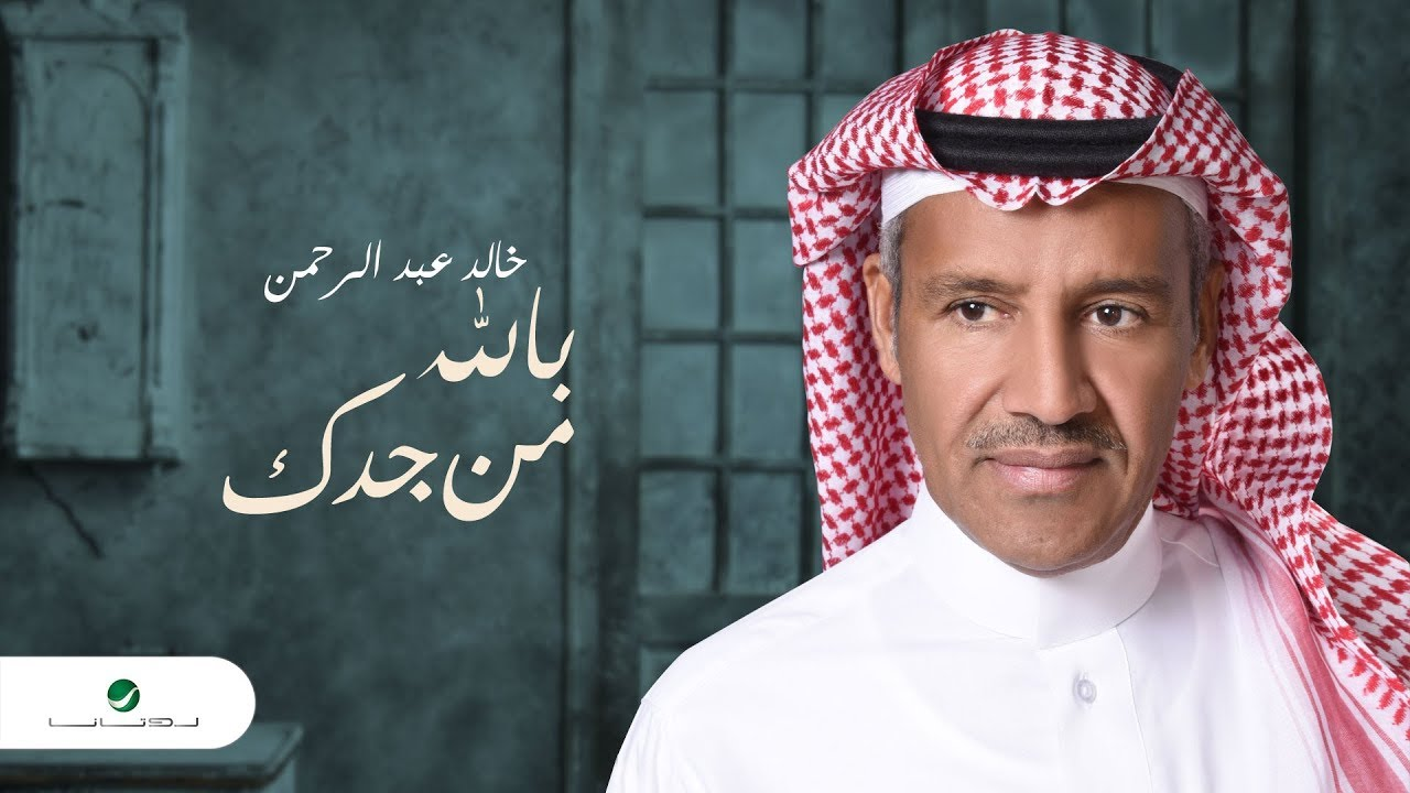 Khaled Abdul Rahman … Bellah Men Jedak | خالد عبد الرحمن … بالله من جدك - بالكلمات