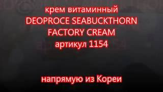 Корейская косметика DEOPROCE SEABUCKTHORN FACTORY CREAM(, 2016-07-20T10:36:46.000Z)