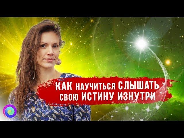 КАК НАУЧИТЬСЯ СЛЫШАТЬ СВОЮ ИСТИНУ ИЗНУТРИ – Екатерина Самойлова
