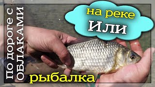 Рыбалка на реке Или 2021 Куда поехать на выходные Отдых на реке Или