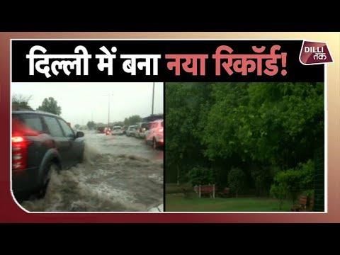 Delhi  में अब कौनसा Record टूट गया है? Dilli Tak