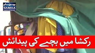 Rickshaw Mein Bachay Ki Paidaish | SAMAA TV | 13 May 2017