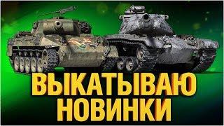 Ренегат и Суперхелкат  Первое впечатление от танков