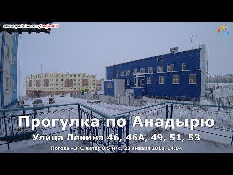 Улица Ленина 46, 46А, 49, 51, 53. Анадырь. Чукотка. Крайний Север. Дальний Восток. Арктика. №119