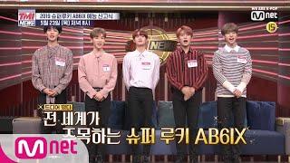 [ENG sub] Mnet TMI NEWS [5회/예고]  2019 슈퍼루키 AB6IX 예능 신고식 5/23(목) 저녁 8시 본방사수 190523 EP.5