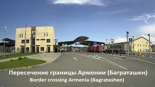Пересечение границы Армении (Border crossing Armenia) [AM]