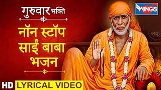 गुरुवार भक्ति : नॉनस्टॉप साई बाबा जी के भजन : साई भजन : Nonstop Sai Baba Ji Ke Bhajan Hindi