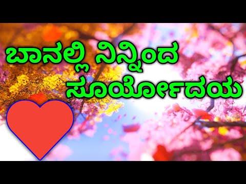 Banalli Ninninda Suryodaya Video | Beat Whatsapp Status | Chaluveninu Nakkare