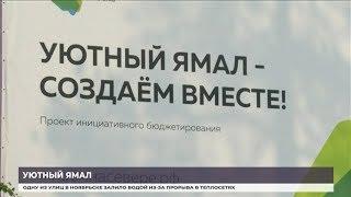 В проектном офисе «Уютный Ямал» в Ноябрьске первые посетители
