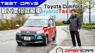 最大眾化混能車- Toyota Comfort Hybrid Taxi