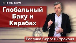 Реплика Сергея Строканя : Глобальный Баку и Карабах