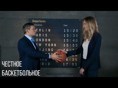 Честное баскетбольное с Татьяной Кочарян