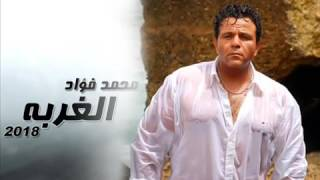 محمد فؤاد  الغريه