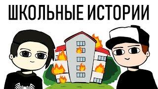 Школьные Истории ft. Эдди (анимация)