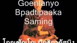 Kata Chinabanchorn of Somdej To Wat Rakhang Kositaram