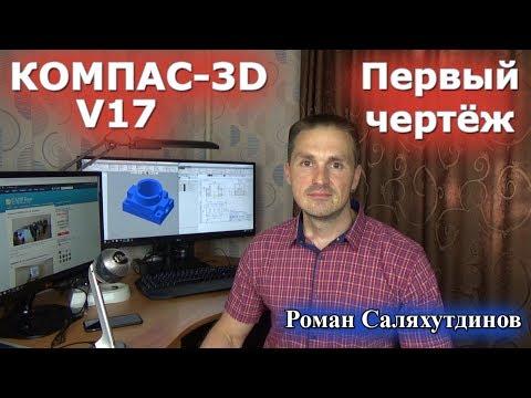 Компас 3д видеоуроки роман саляхутдинов v17