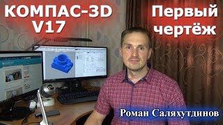 КОМПАС-3D V17. Первый чертеж Основание  | Роман Саляхутдинов