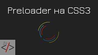 Красивый Preloader на CSS3.  Часть 1