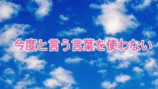 今度と言う言葉を使わない【全盲の運波セラピスト松島みゆき】 thumbnail