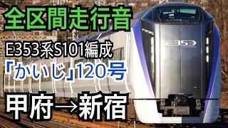 【全区間走行音】E353系量産先行車 特急かいじ120号 甲府→新宿