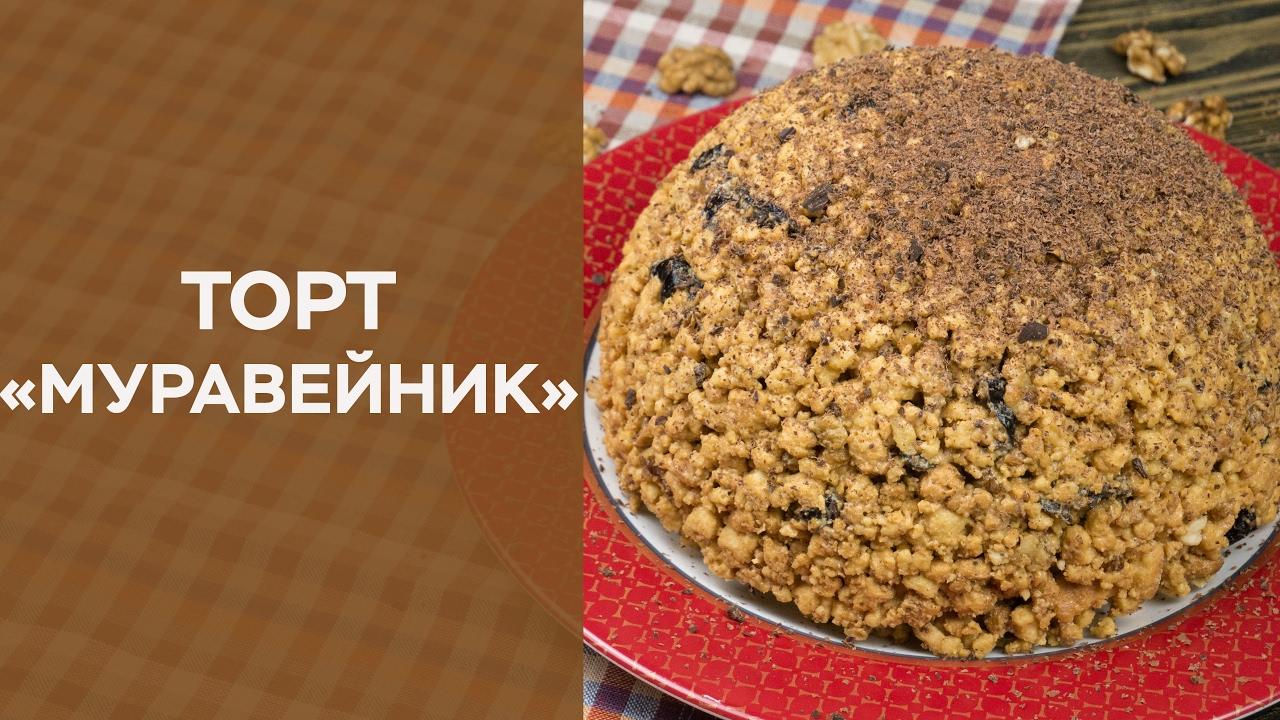 Торт муравейник простые рецепты