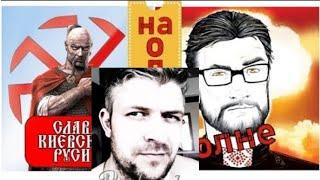 СОВМЕСНЫЙ СТРИМ -Бездуховная Европа & Андрей Луганский и Киевская Русь