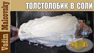 Рецепт Толстолобик в соляном панцире или как запечь рыбу в соли. Мальковский Вадим