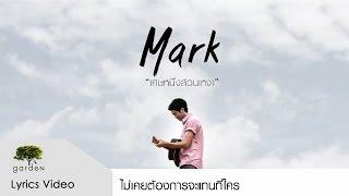 เศษหนึ่งส่วนเหงา : MARK [Lyric Video]