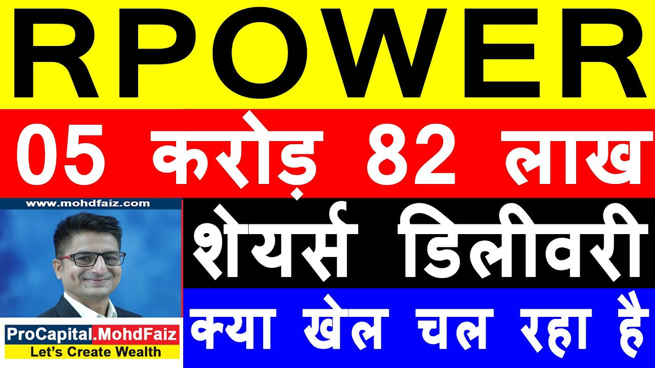Download RPOWER SHARE  PRICE LATEST NEWS | R POWER SHARE PRICE NEWS | RELIANCE POWER SHARE PRICE LATEST NEWS