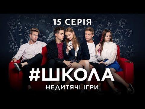 #Школа. Недетские игры. 15 серия