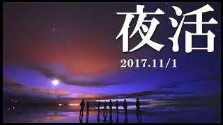 夜活11/1 「ブログの構造」