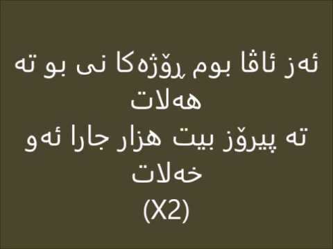 Chopy Fatah - Hedi Hedi (Lyrics)
