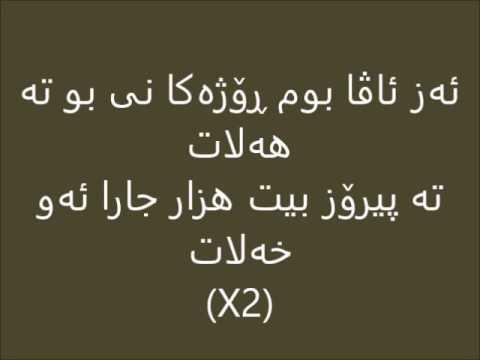 Chopy Fatah - Hedi Hedi (Lyrics)
