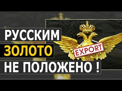 Кто писал наши законы. Как из РФ утекает золото. Всеволод Большаков