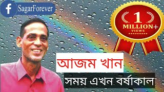 Shomoy Ekhon Borshakal_SagarMobile