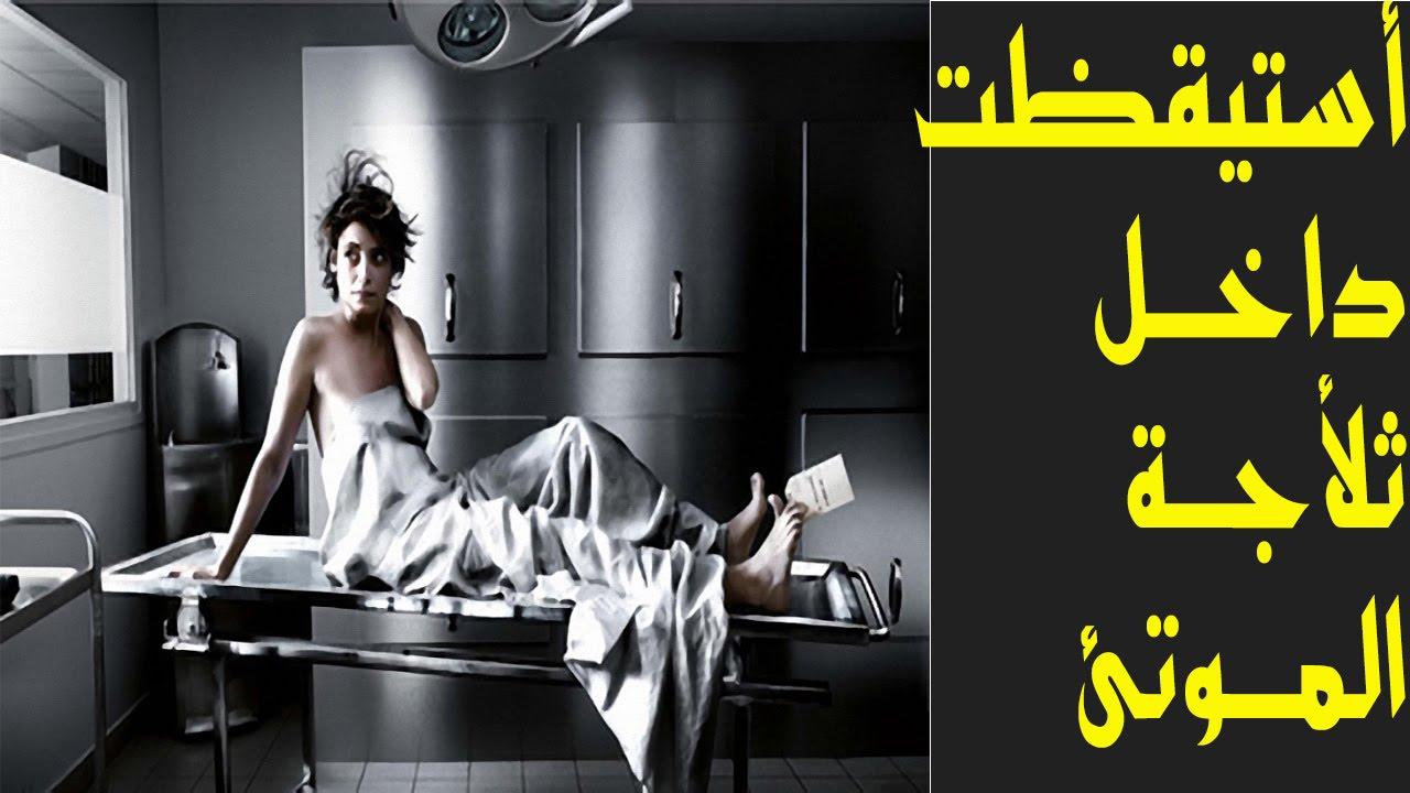 أغرب 6 مواقف تعرض لها أشخاص عند الاستيقاظ من النوم - حقيقة وليس خيال !!