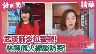 【辣新聞 搶先看】武漢肺炎拉警報! 林靜儀火線談防疫! 2019.01.22
