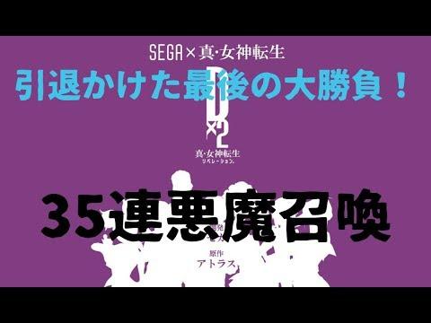 【D2メガテン】引退かけた最後の大勝負!35連悪魔召喚【女神転生】