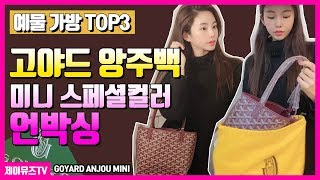 명품 예물가방 TOP3 고야드 미니 앙주백 스페셜컬러 …