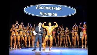 Алексей Кирпиченко. Абсолютный Чемпион.