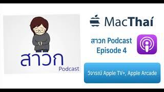 สาวก Podcast EP. 4 : วิจารณ์ Apple Card, Apple TV+