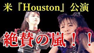 【BABYMETAL】米『Houston』公演! 地元の新聞紙が昨晩のBABYMETALのコンサートを絶賛!!
