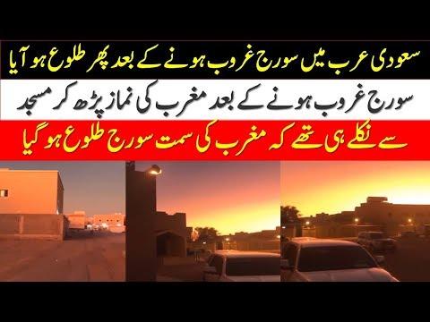 Sun Rises Again After Sunset -Pakistan News