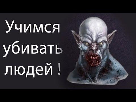 Игра Убивать людей с кровью