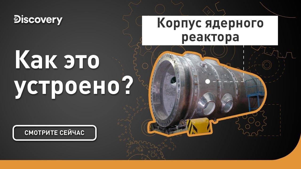 Корпус ядерного реактора | Как это устроено? | Discovery