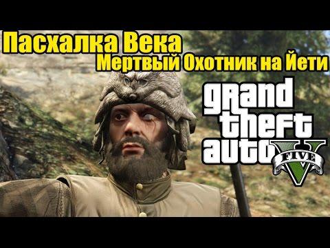 GTA 5 - Новая ПАСХАЛКА:...