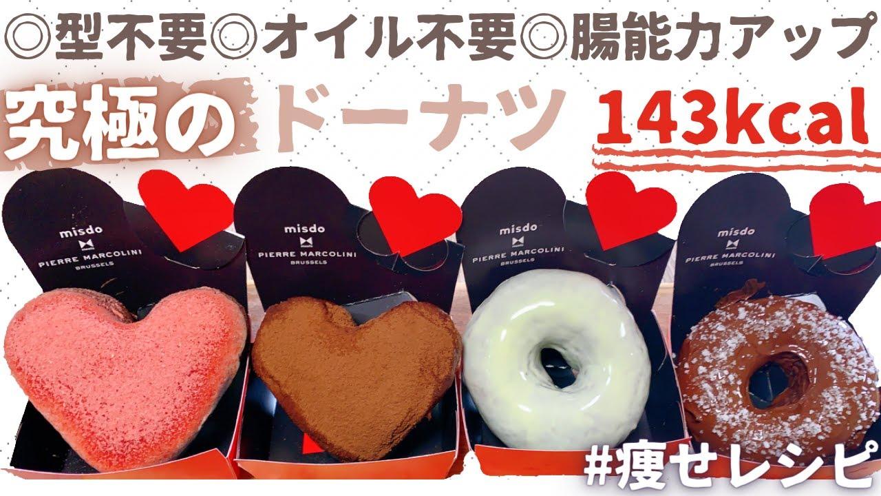 【痩せる】【腸活】究極の焼きドーナツ!!!絶品です!!!