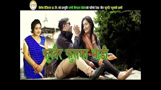 New Deuda Song 2075/2018 | Phuldaira Phoolaki Bhani - Sobha Thapa & Dirgha Saud Ft.Sher & Sundara
