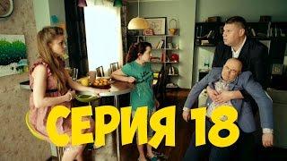 СашаТаня 5 сезон 18 серия